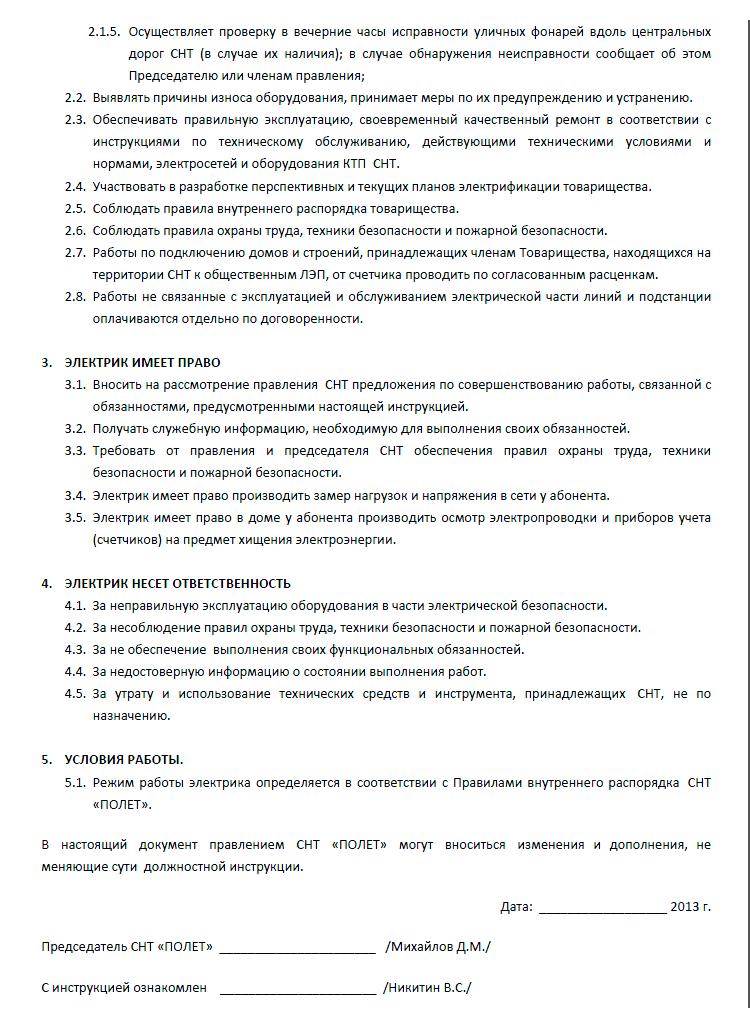 Должностная Инструкция Электрика Снт - ssangyongclub